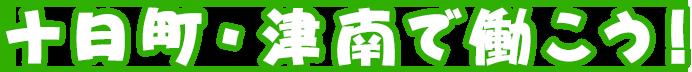 十日町・津南で働こう!|十日町市・津南町で働きたい方のための企業紹介サイト
